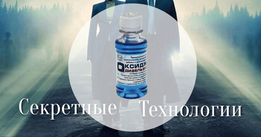 Тотек Оксиджен