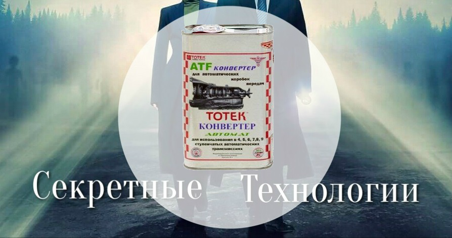 ТОТЕК Конвертер ATF
