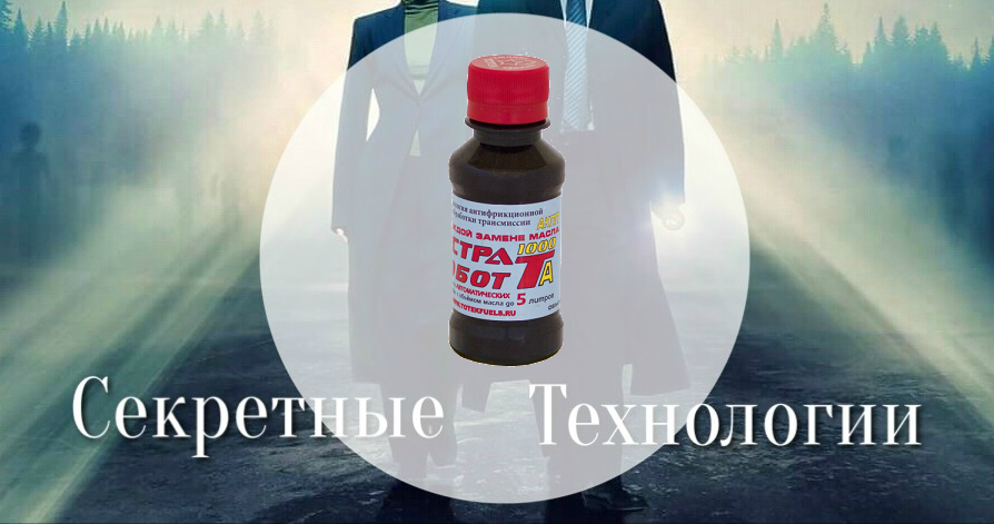 ТОТЕК (Астра Робот) Т-1000А