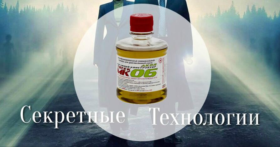 ТОТЕК МК-06