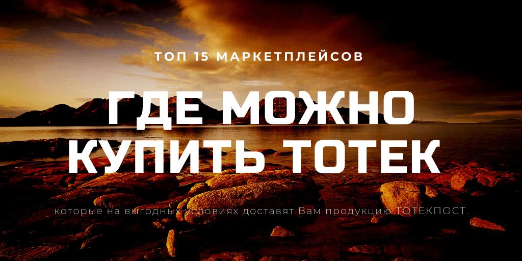 Где Купить Тотек: ТОП-15 Маркетплейсов России