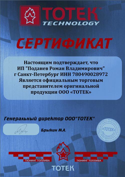 Тотек: Дистрибьютор Роман Поданев