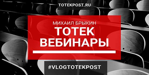 Totek Вебинары 2020 с Михаилом Брыкиным