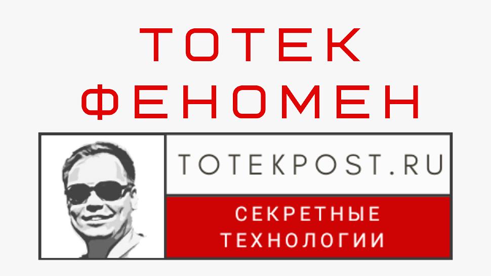 Тотек - Это Секретные Технологии (totekpost.ru)