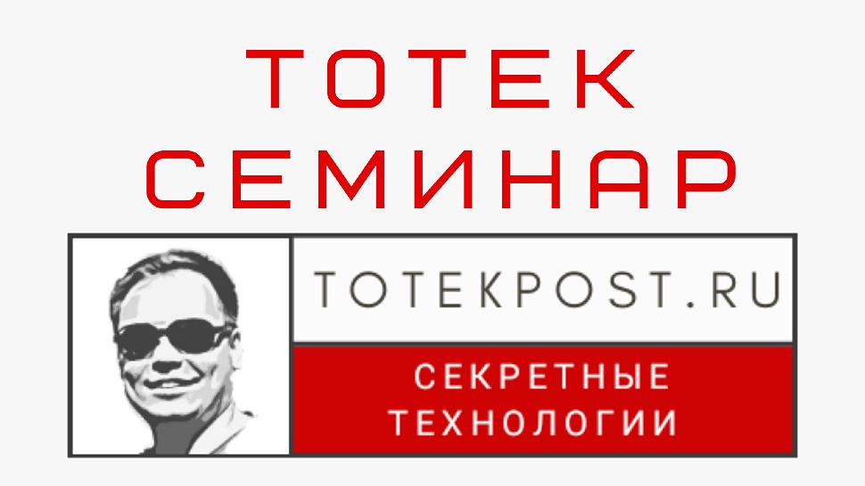 Семинар Компании ТОТЕК-2020