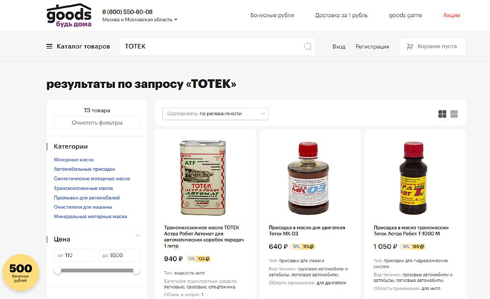 Нажмите на картинку и Вы найдёте ТОТЕК на Goods.ru