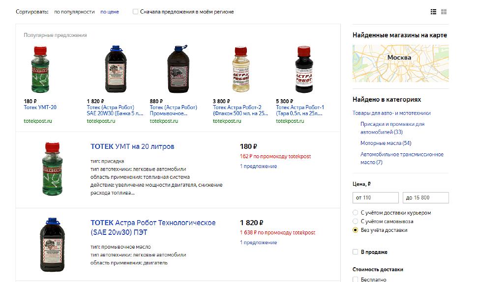 Нажмите на картинку и Вы найдёте ТОТЕК на Яндекс.Маркет
