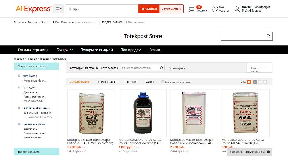 Нажмите на картинку и Вы на Totekpost Store AliExpress