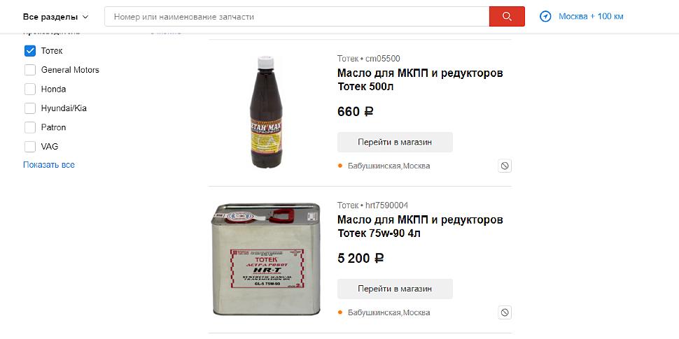 Нажмите на картинку и Вы найдёте totek на auto.ru