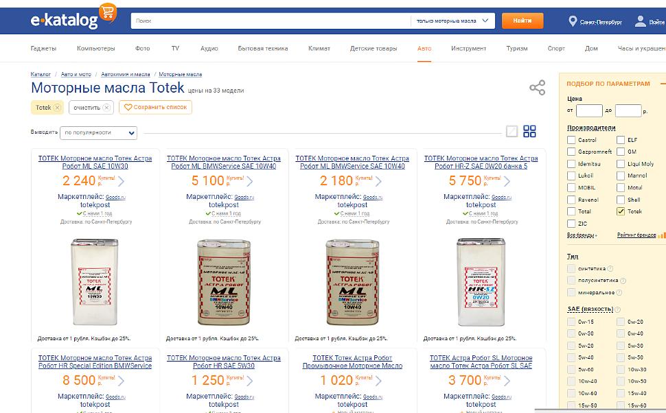 Нажмите на картинку и Вы найдёте totek на E-Katalog