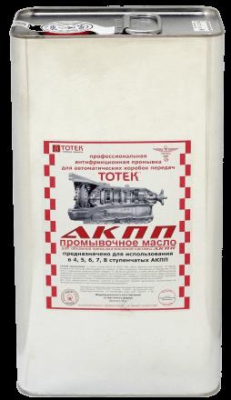 ТОТЕК |Промывочное масло для АКПП | Официальный магазин totekpost.ru|8 (800) 350-64-61