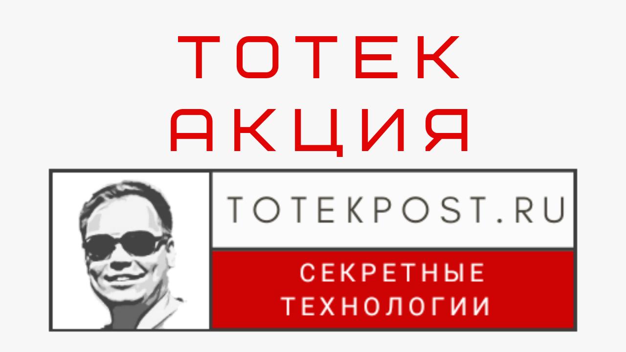 Тотек - Скидки на Секретные Технологии (totekpost.ru)