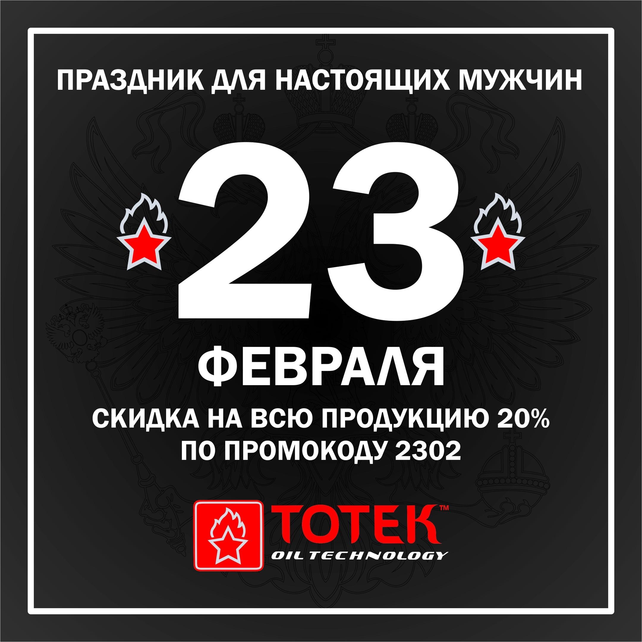 Тотек - Скидки на 23 февраля Секретные Технологии (totekpost.ru)