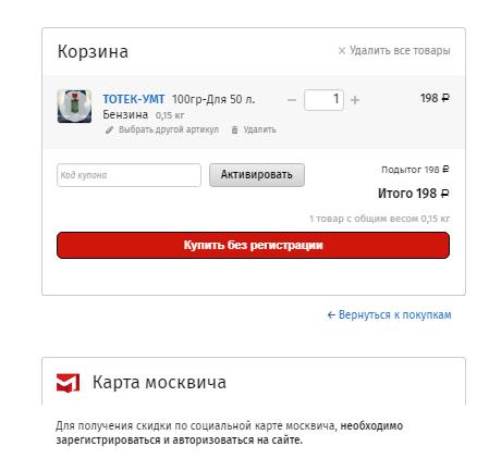Регистрация Карты Москвича