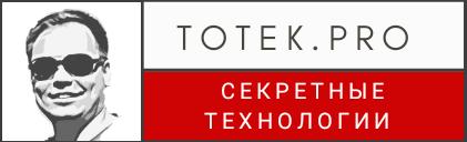 TOTEK.PRO