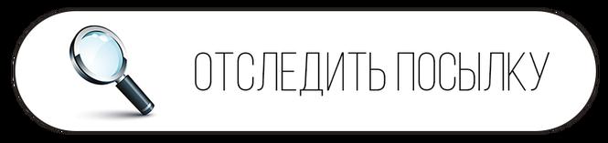 Отслеживание заказов TOTEKPOST.RU